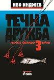 Течна дружба - книга 3: Руските хибридни войни - Иво Инджев -