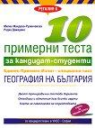 10 примерни теста за кандидат-студенти ЕПИ - специална част: География на България - Милка Мандова-Русинчовска, Радка Давидова -