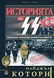 Историята на СС. Омразните хитлерови легиони на смъртта - Найджъл Которн -