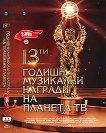 13-ти годишни музикални награди на Планета - 2 DVD -