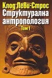 Структурална антропология - том 1 - Клод Леви-Строс -