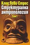 Структурална антропология - том 1 - книга