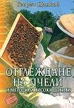 Отглеждане на пчели и методи за високи добиви - Георги Цанков - книга