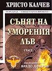 Сънят на уморения лъв - част 1 - Христо Калчев -