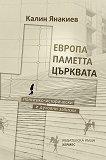 Европа, паметта, църквата - Калин Янакиев -