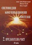 Световодни комуникационни системи - част 2: Предавателна част - проф. Ервин Фердинандов -
