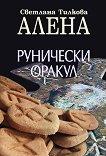 Рунически оракул - Светлана Тилкова - Алена - книга