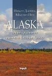 Alaska. Едно българско момиче в земята на Последната граница - Никол Данева, Мадлен Пен - книга