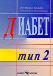 Диабет тип 2 - Михаил Ахманов -
