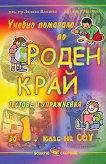 Учебно помагало по роден край за 1. клас на СОУ - доц. д-р Лиляна Владова - сборник