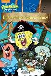 Спондж Боб Квадратни гащи - Пиратите на Бикини Ботъм - Дейвид Люмън -