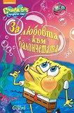 Спондж Боб Квадратни гащи - За любовта към балончетата - Стивън Банкс -