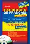 Упражнения по френски в ситуации - B1 + CD : Exercices de francais en situation  - B1 + CD - Pauline Vey - помагало