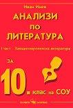 Анализи по литература за 10. клас - I част : Западноевропейска литература - Иван Инев -