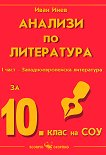 Анализи по литература за 10. клас - I част : Западноевропейска литература - Иван Инев - помагало