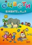 Оцвети буквите от А до Я - Владимир Благоев -