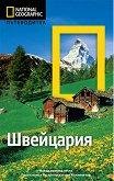 Пътеводител National Geographic: Швейцария - Тереза Фишер - книга