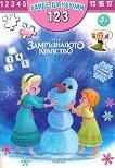 Замръзналото кралство: Хайде да научим 1, 2, 3 + лепенки - детска книга