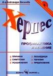 Херпес: Профилактика и лечение - Д-р Александра Василева -