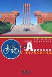 Една обиколка на Армения с велосипед - Рафи Юреджиян - книга