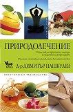 Природолечение - д-р Димитър Пашкулев -