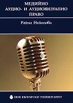 Медийно аудио- и аудиовизуално право - книга