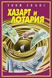 Хазарт и лотария - Тони Евънс -