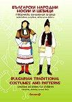 Български народни носии и шевици : Bulgarian traditional costumes and patterns -