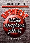 Бизнесът частна охранителна дейност - Христо Иванов - книга