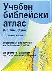 Учебен библейски атлас - Д-р Тим Даули - книга