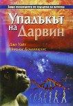 Упадъкът на Дарвин - Джо Райт, Никълъс Комнинелис -