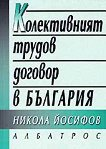 Колективният трудов договор в България - Никола Йосифов -
