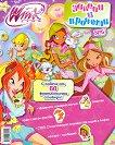 Winx Club: Залепи и прочети №5 + над 60 фантастични стикера - Иджинио Страфи -