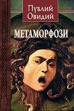 Метаморфози. Поема - Публий Овидий -