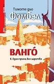 Ванго - книга 2: Един принц без царство - Тимоте дьо Фомбел -