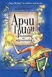Арчи Грийн и тайната на магьосника -