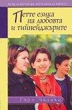 Петте езика на любовта и тинейджърите - Гари Чапмън -