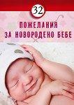 32 пожелания за новородено бебе -