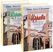 Църква: Летопис - комплект от 2 тома - Отец Ангел Столинчев -