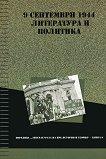 Литературата на НРБ: история и теория - книга 9 : 9 септември 1944: литература и политика - Пламен Дойнов -