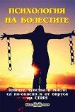 Психология на болестите - Християна Драгостинова -