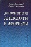 Дипломатически анекдоти и афоризми - Йордан Големанов, Страхил Червенков - книга