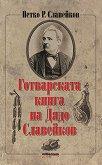 Готварската книга на Дядо Славейков - книга