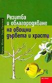 Резитба и  облагородяване на овощни дървета и храсти - Бернд Шулц, Герд Гросман -