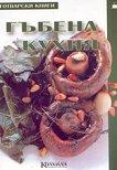 Гъбена кухня - книга