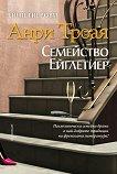 Ейглетиерови - книга 1: Семейство Ейглетиер - Анри Троая -
