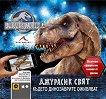 Джурасик свят: Където динозаврите оживяват -