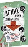 Агинк: Книга наобратно - Ана Брет -