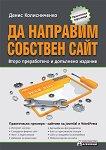 Да направим собствен сайт - Денис Колисниченко -