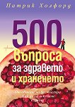 500 въпроса за здравето и храненето -